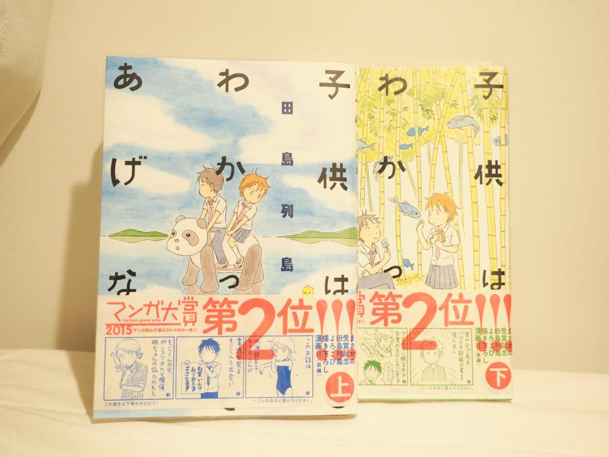 マンガアートホテル 神保町 宿泊 マンガ おすすめ mangaarthotel