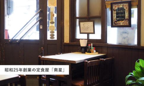 nansei 南星 広島 おすすめ 食事