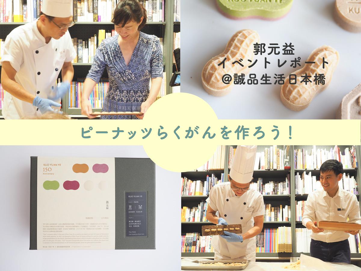 郭元益 誠品生活日本橋 グォユェンイー ピーナッツらくがん お菓子