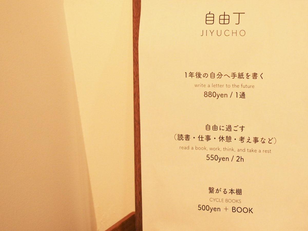 蔵前 自由丁 jiyucho tomoshibi letter ともしびレター
