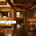 佐久 yushicafe ユーシカフェ おすすめ カフェ コーヒー