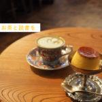 蔵前 おすすめ カフェ fromafar フロムアファー cafe kuramae coffee