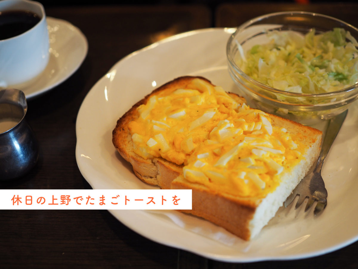 上野 モーニング カフェラパン cafe lapin morning ueno