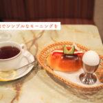 浅草橋 モーニング 喫茶店 ゆうらく cafe morning asakusabashi