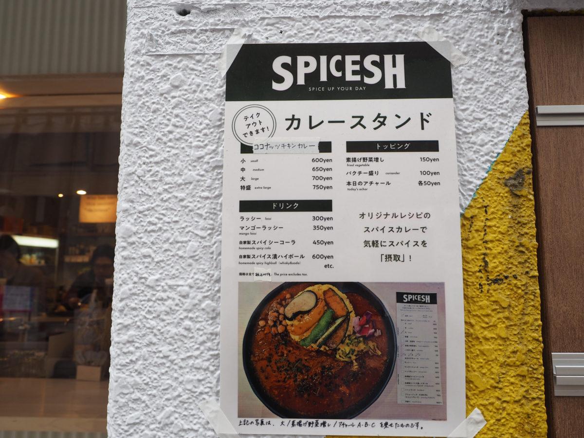 西日暮里 ランチ おすすめ カレー 西日暮里スクランブル スパイセッシュ spicesh