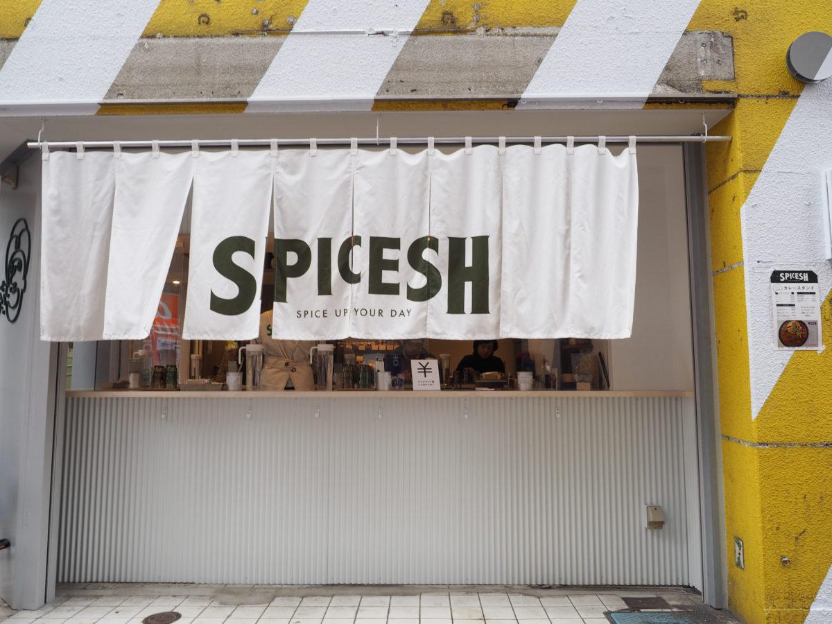 西日暮里 ランチ カレー おすすめ スパイセッシュ spicesh