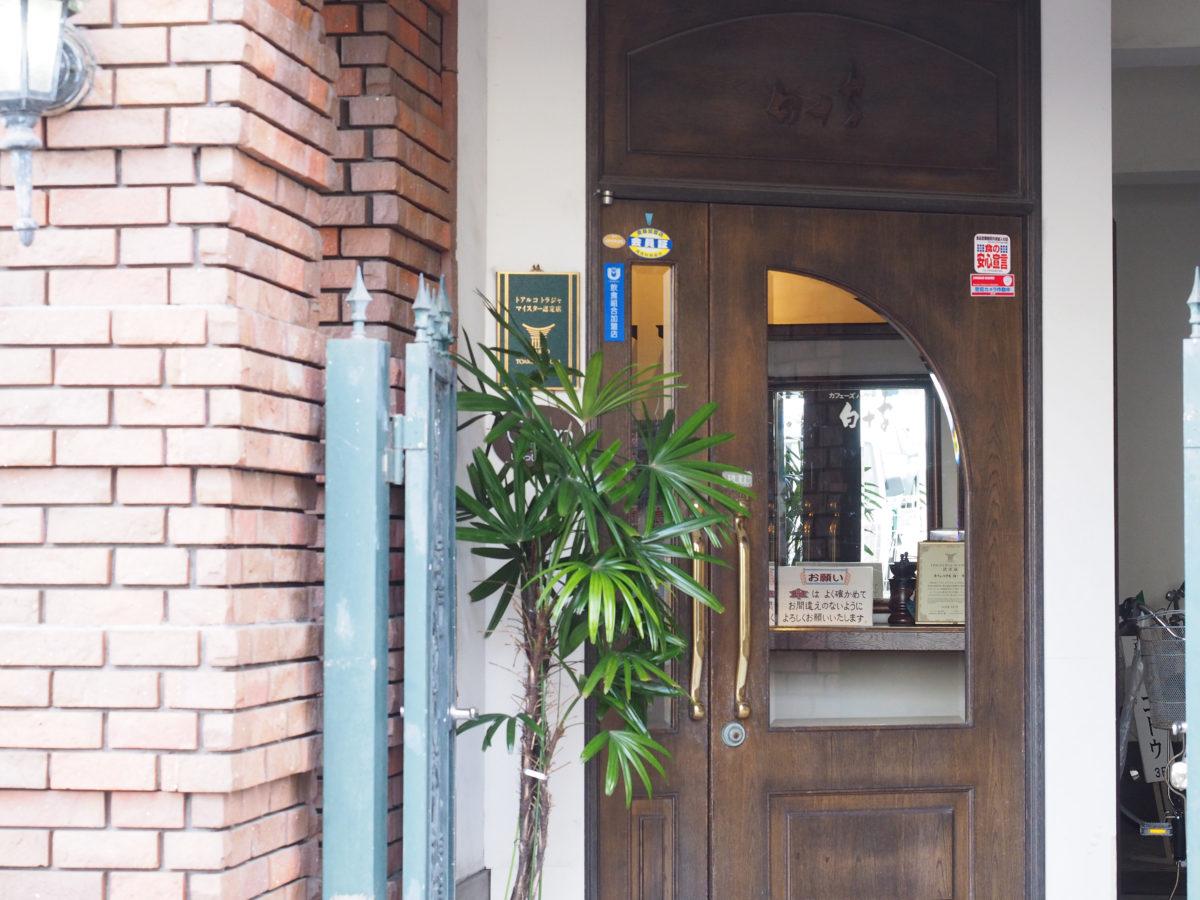 山口県 周南市 徳山 喫茶店 白十字