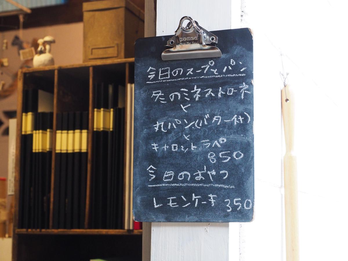 山口県長門市 観光 ロバの本屋