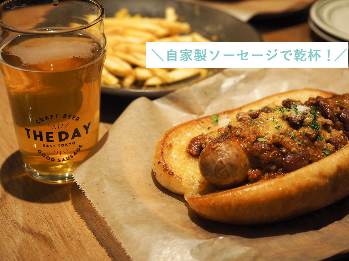 浅草 おすすめ ランチ theday クラフトビール ソーセージ ザデイ
