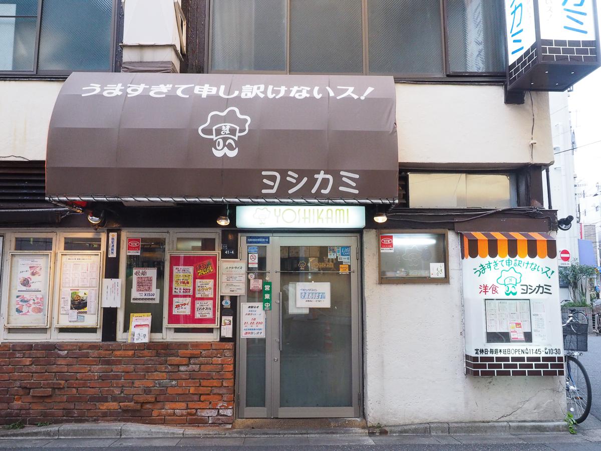 浅草 洋食ヨシカミ ランチ おすすめ ハヤシライス asakusa yoshikami lunch