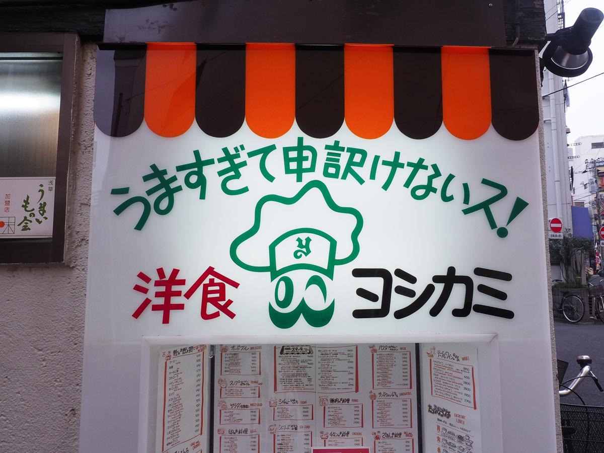 浅草 ヨシカミ ランチ おすすめ ハヤシライス asakusa lunch