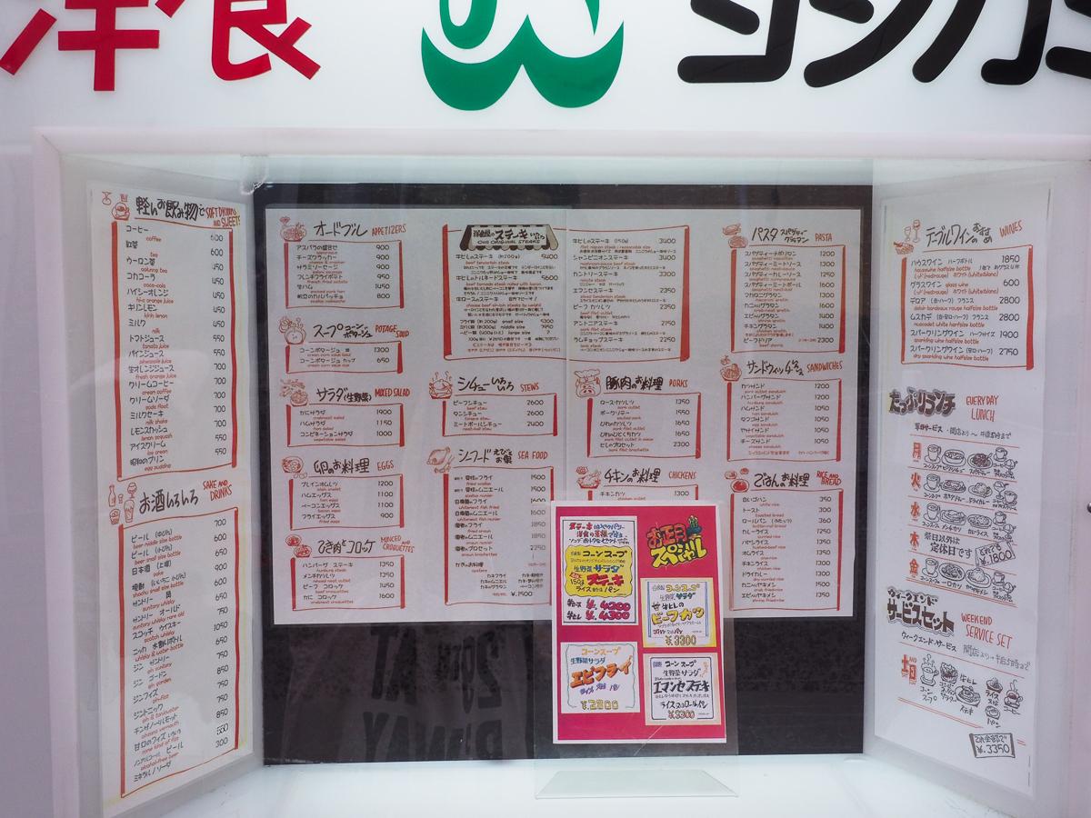 浅草 ヨシカミ ランチ 洋食 おすすめ ハヤシライス asakusa yoshikami