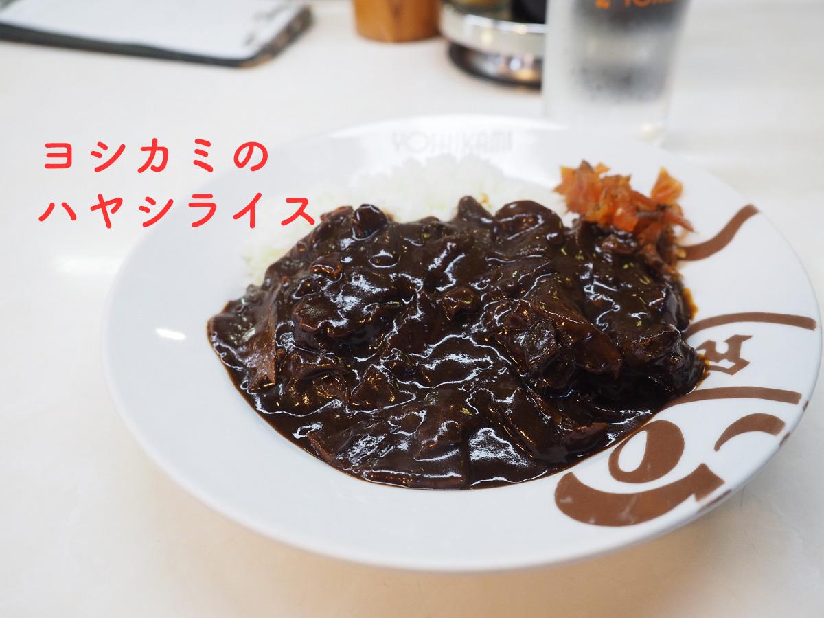 ヨシカミ ランチ 浅草 洋食ヨシカミ ハヤシライス おすすめ
