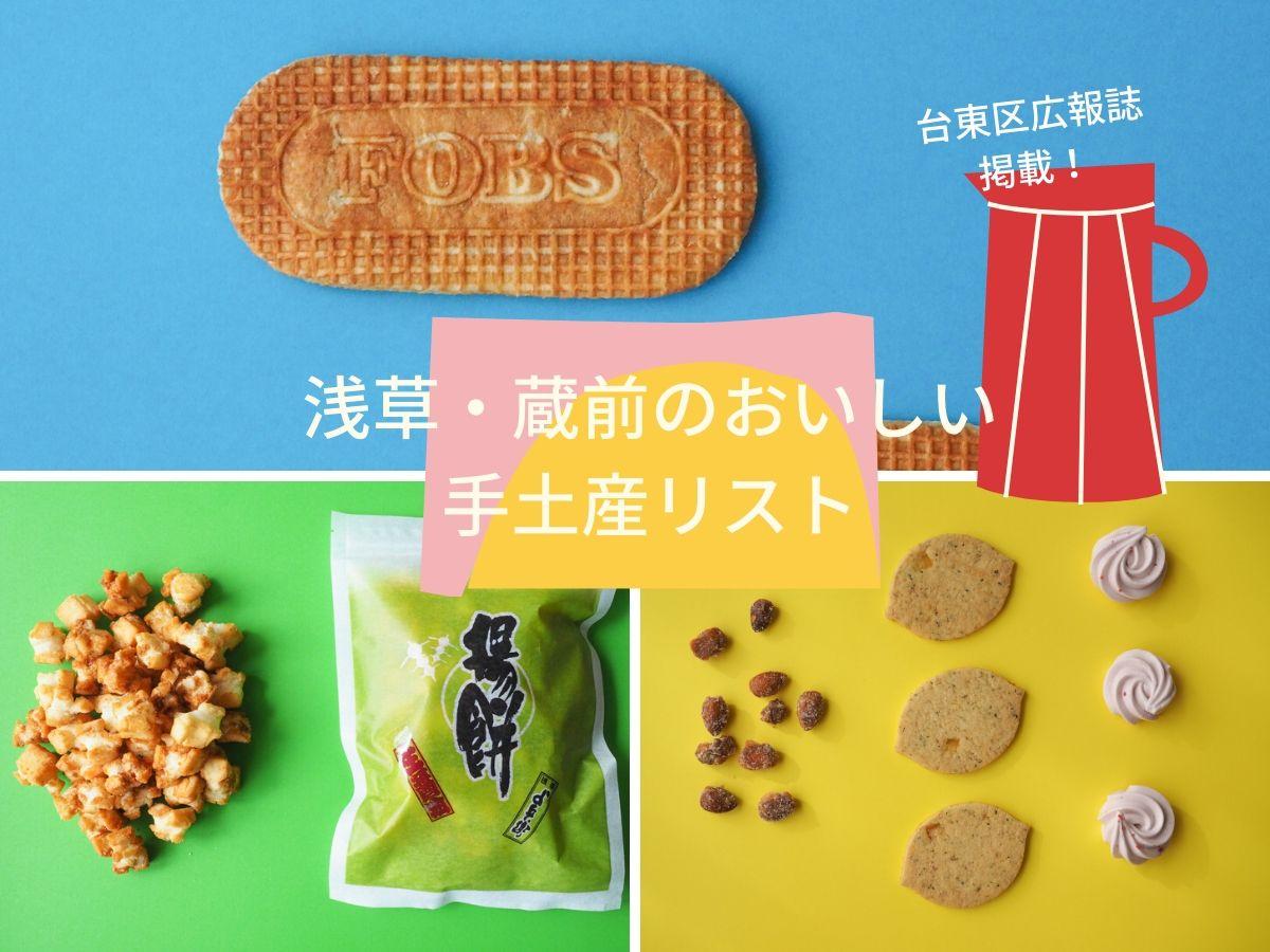 浅草 お土産 おすすめ お菓子 蔵前 手土産