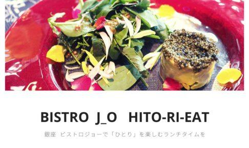稲垣吾郎 ビストロジョー レストラン メニュー