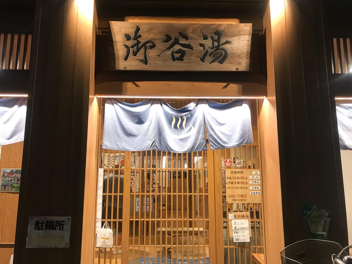 錦糸町 両国 銭湯 御谷湯 おすすめ 温泉