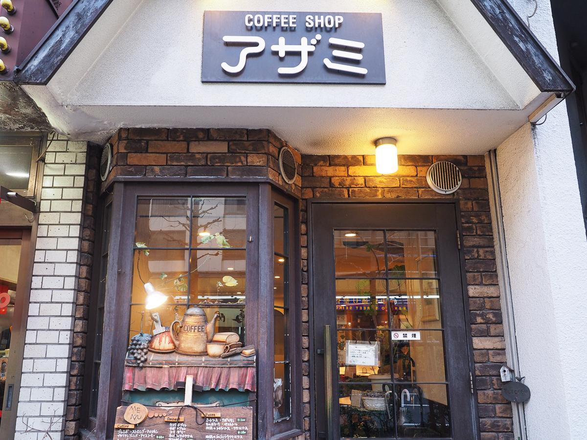 中野 アザミ 喫茶店 おすすめ