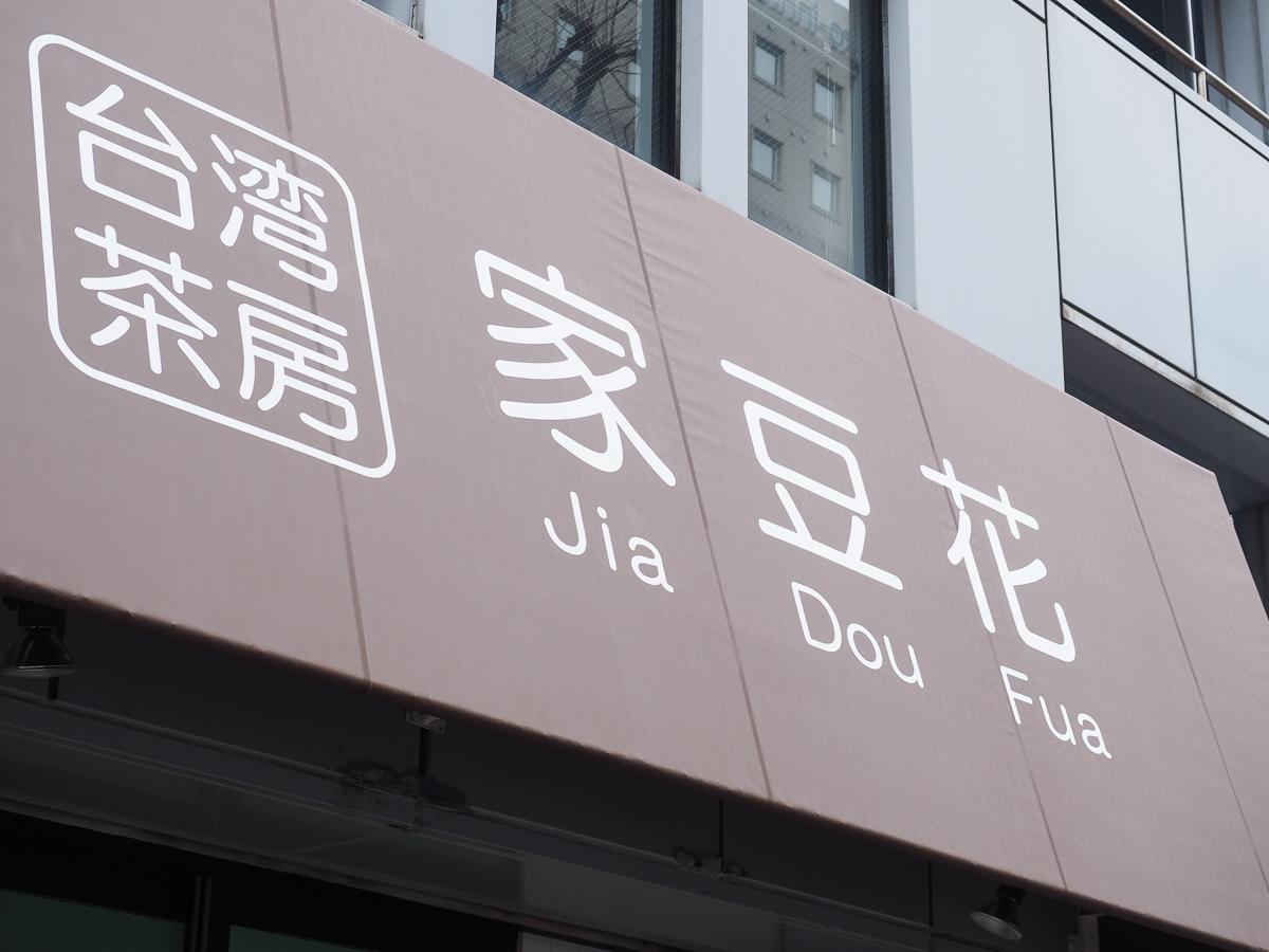 浅草橋 豆花 おすすめランチ カフェ 豆花 台湾スイーツ