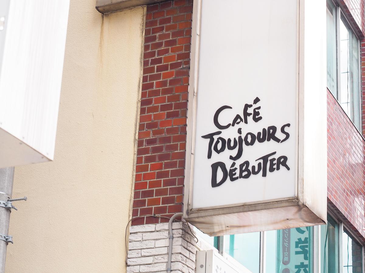 純喫茶 東京 五反田〈CAFÉ TOUJOURS DÉBUTER カフェ トゥジュール デビュテ