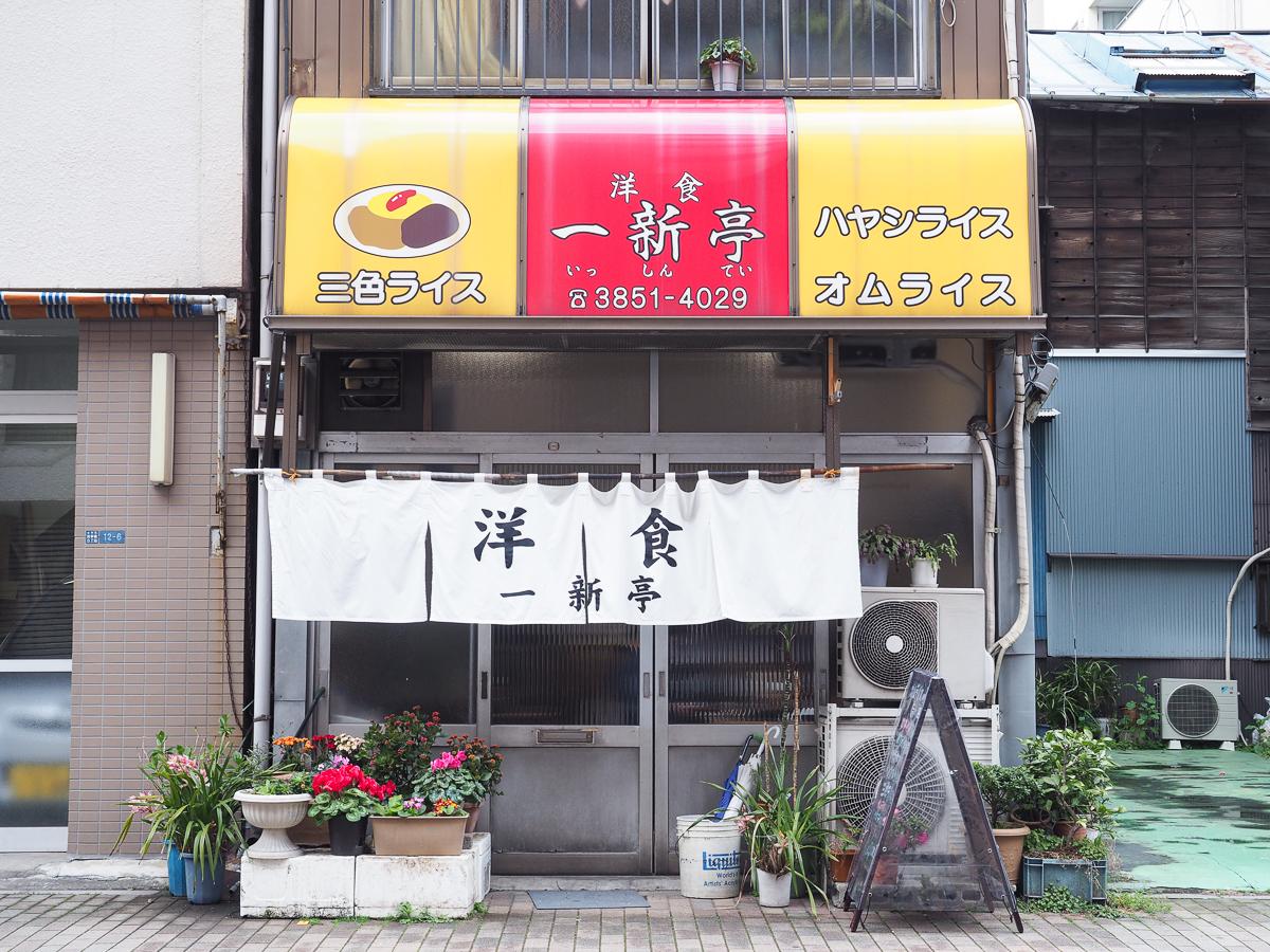 浅草橋 ランチ おすすめ 一新亭 洋食 オムライス