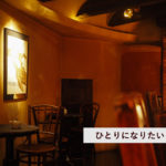 純喫茶 五反田 東京 おすすめ CAFÉ TOUJOURS DÉBUTER カ フェ トゥジュール デビュテ