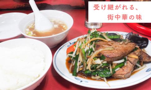錦糸町 両国 ランチ 中華 菜来軒