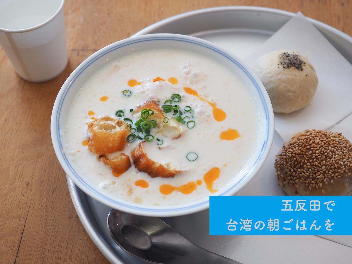 五反田 台湾 朝食 東京豆漿生活 とうきょうとうじゃんせいかつ