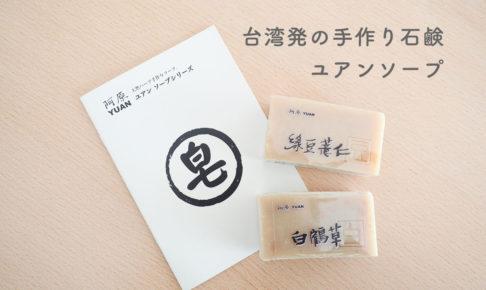 ユアンソープ おすすめ 台湾 スキンケア yuan 石鹸