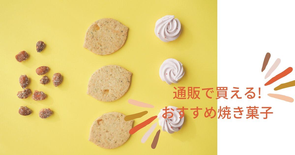 焼き菓子 通販 クッキー お取り寄せ おうちカフェ