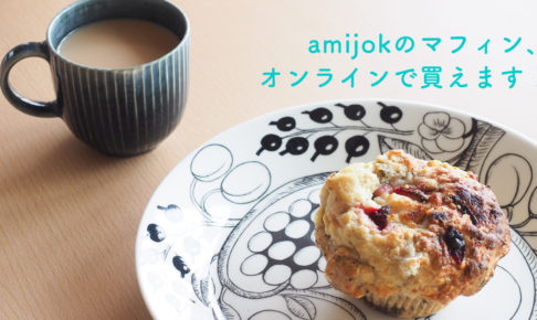 amijok マフィン 通販 オンライン 長野 おやつ おすすめ アミジョク 焼き菓子