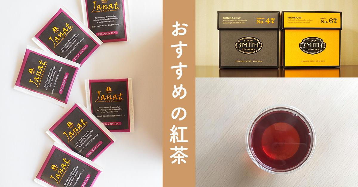 紅茶 おすすめ 通販 ジャンナッツ フランス スミス ポートランド