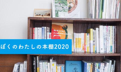 読書好きの本棚