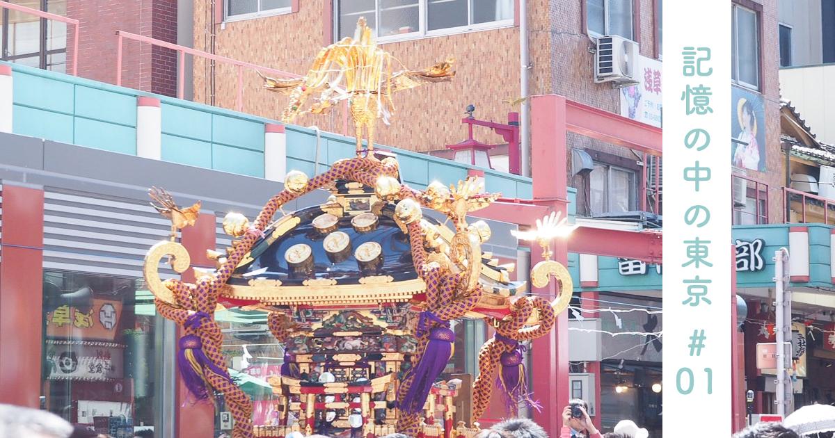記憶の中の東京 浅草 三社祭
