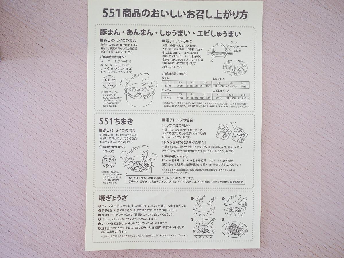 551 蓬莱 豚まん 通販