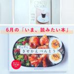 読書 おすすめ 本 雑誌 レシピ