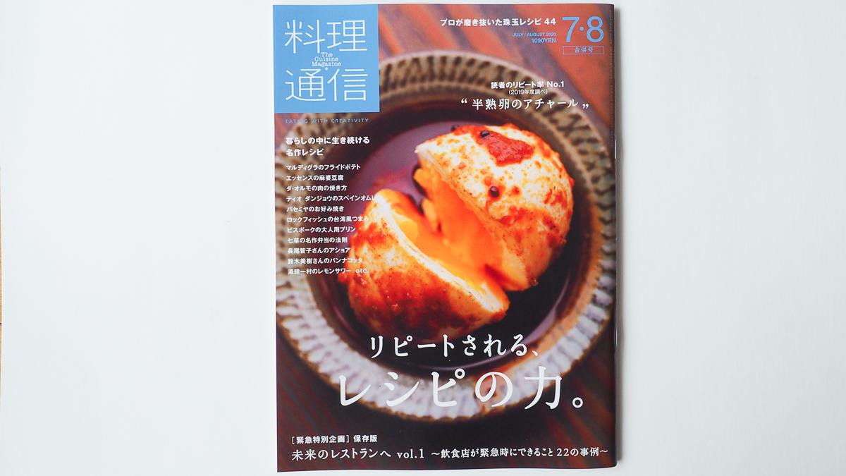 料理通信 2020年7・8月号 レシピ おすすめ 本 雑誌