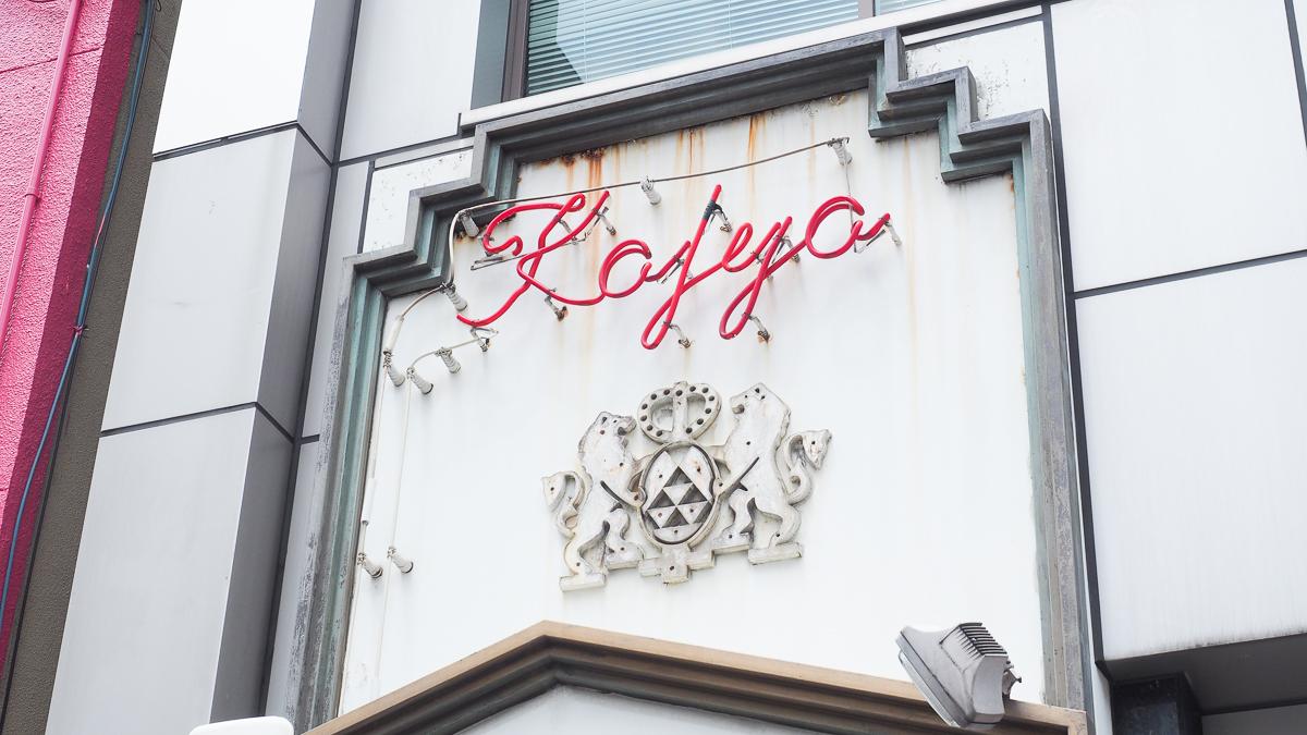 上野 純喫茶 古城 喫茶店 おすすめ モーニング コーヒー カフェ