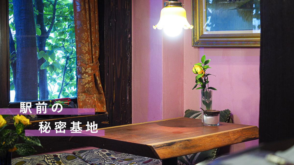 阿佐ヶ谷 gion 喫茶店 レトロ 純喫茶 ナポリタン