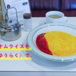 浅草橋 モーニング ゆうらく ランチ オムライス 喫茶店 asakusabashi morning cafe lunch ランチ オムライス