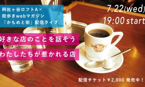 かもめと街イベント 阿佐ヶ谷ロフト 7月22日 下町散歩 喫茶店