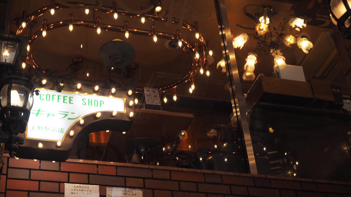 上野 純喫茶 モーニング ギャラン 喫茶店 コーヒー 打ち合わせ おすすめ