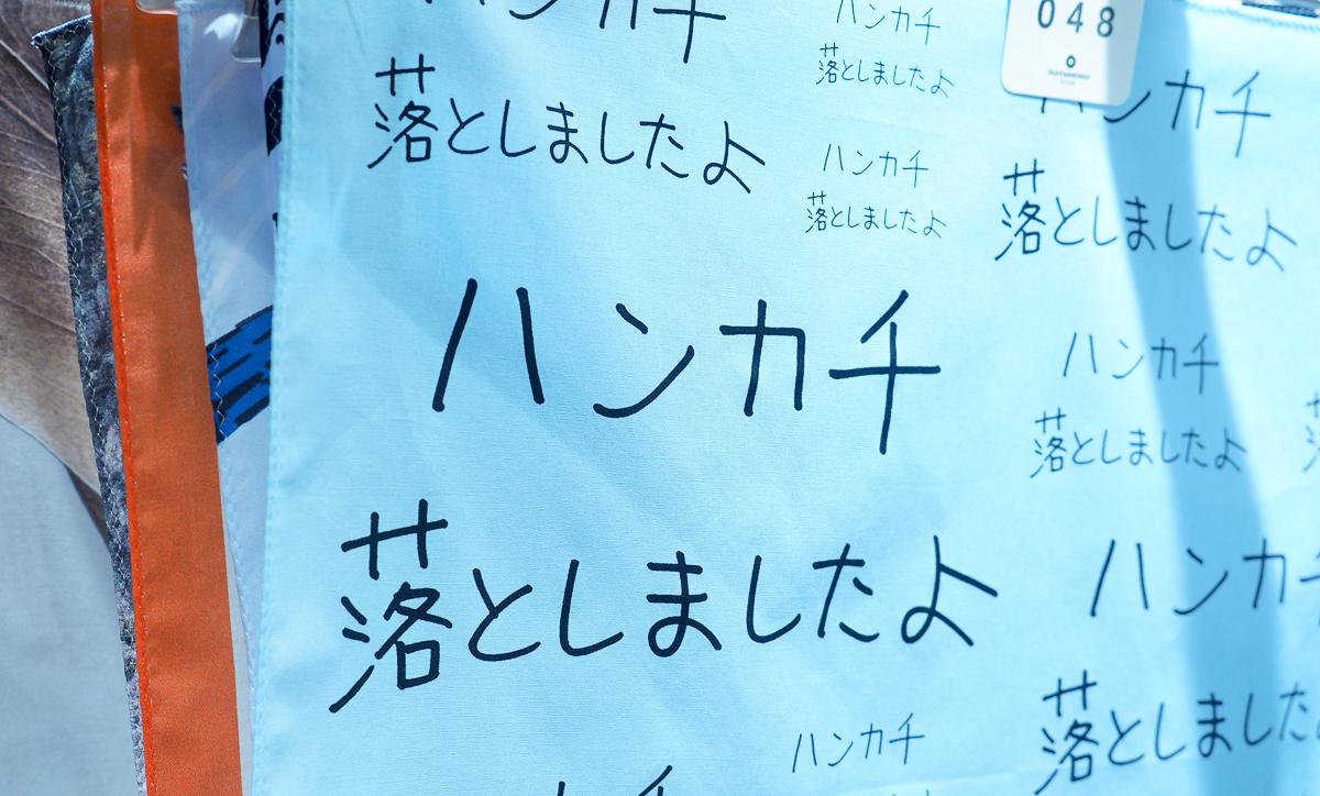 グランスタ 東京駅 お土産 日用品 雑貨 イデートウキョウ 虎屋 羊羹 ギフト 日用品 プレゼント おすすめ