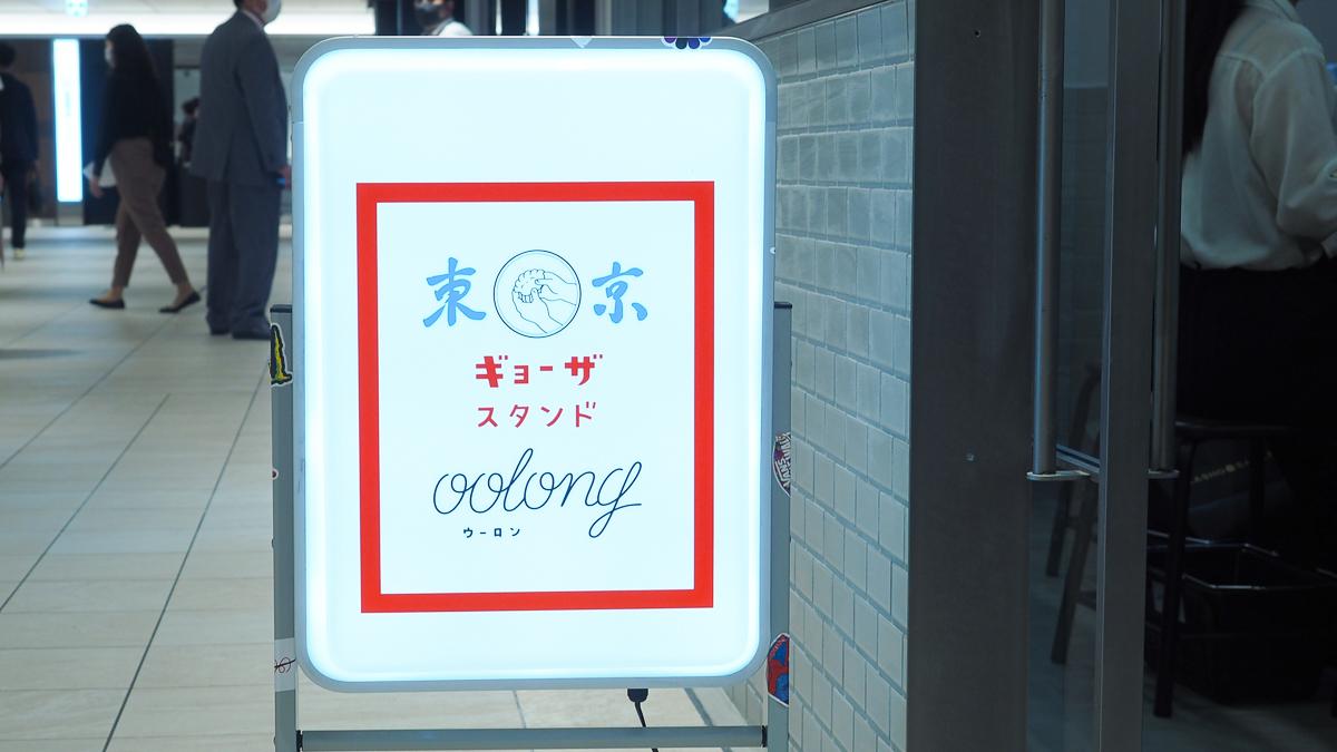 グランスタ 東京駅 グルメ ギョーザスタンドウーロン 飲み屋 餃子 中華 おすすめ