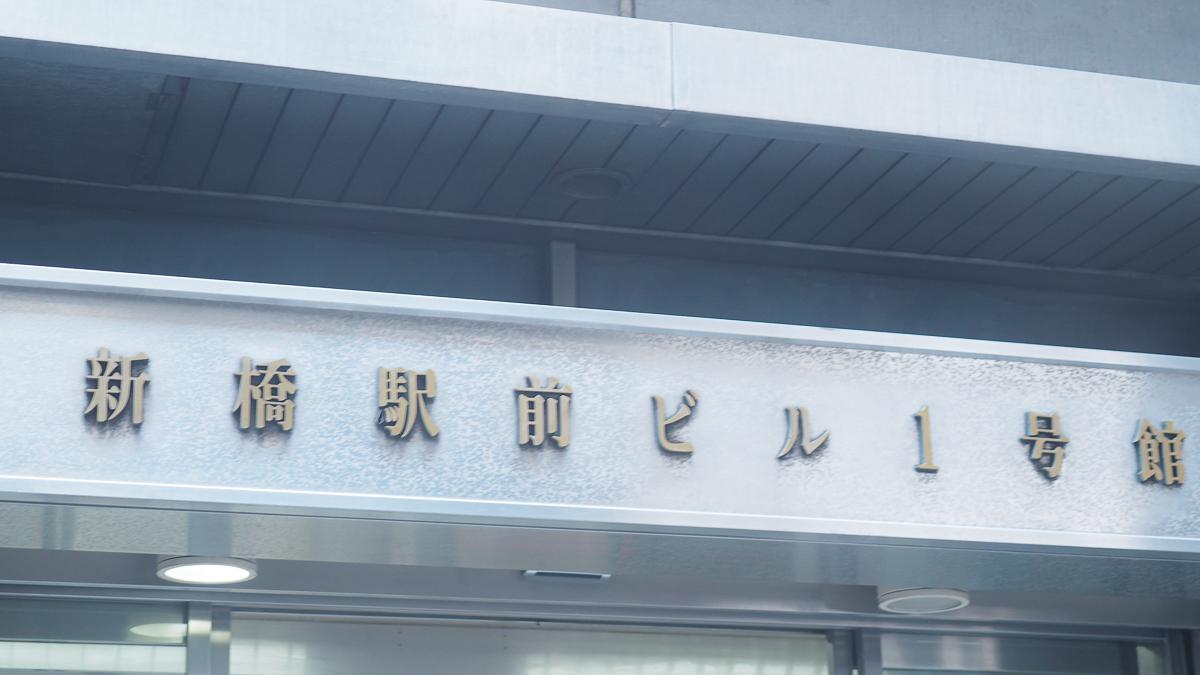 新橋 ランチ おすすめ カフェテラスポンヌフ ナポリタン 喫茶店 純喫茶 プリン ディナー