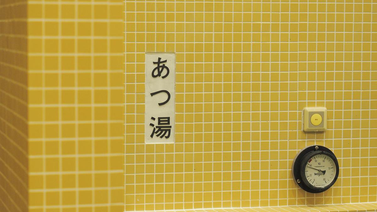 錦糸町 黄金湯 銭湯 おすすめ こがねゆ 長坂常 下町散歩