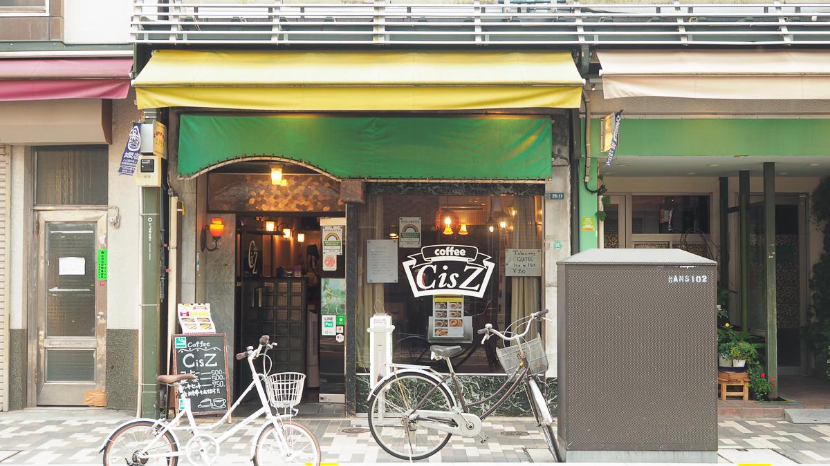 浅草 喫茶店 レトロ おすすめ Cisz 合羽橋 珈琲 かっぱ橋