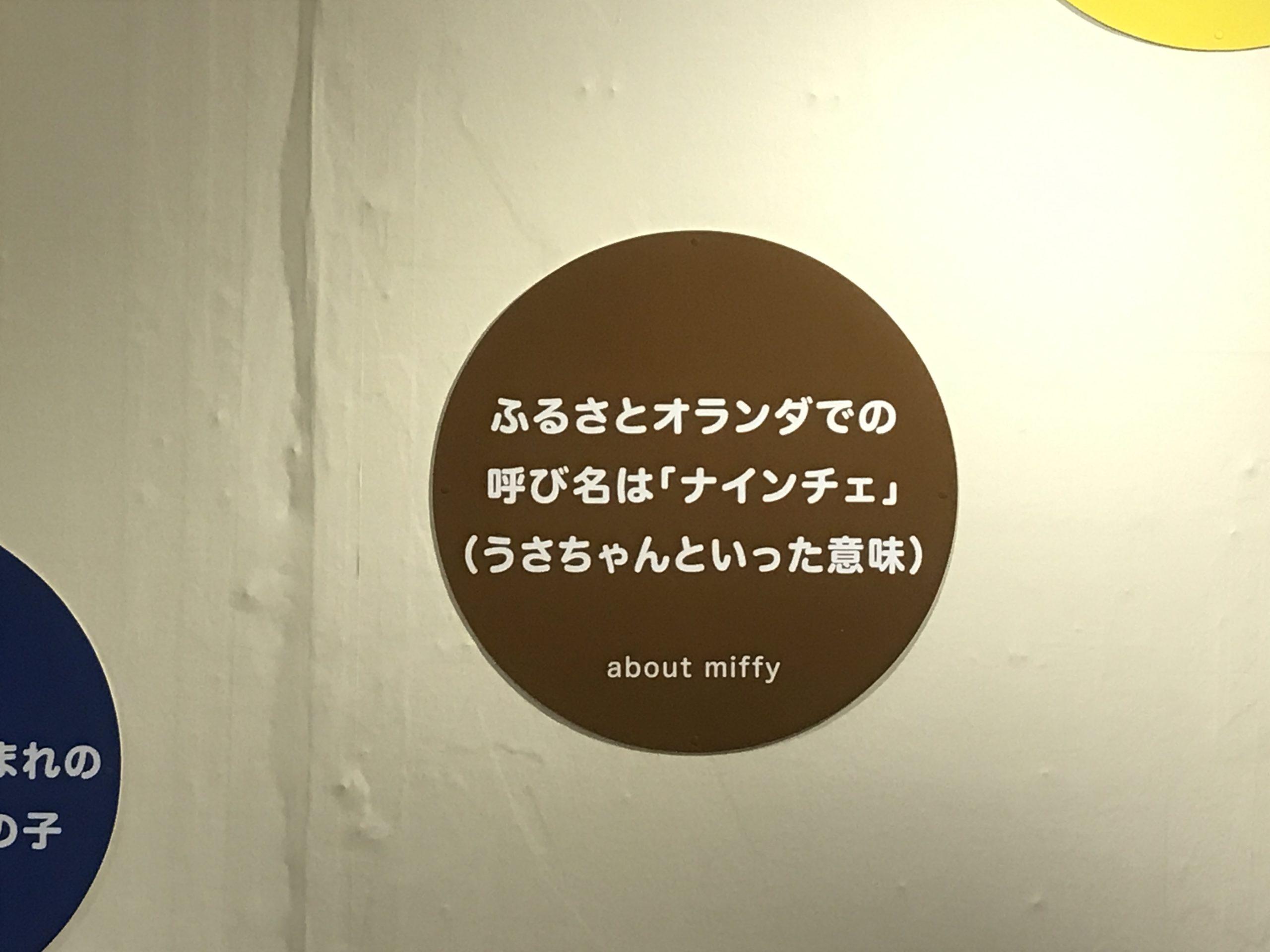 ミッフィー展 松屋銀座