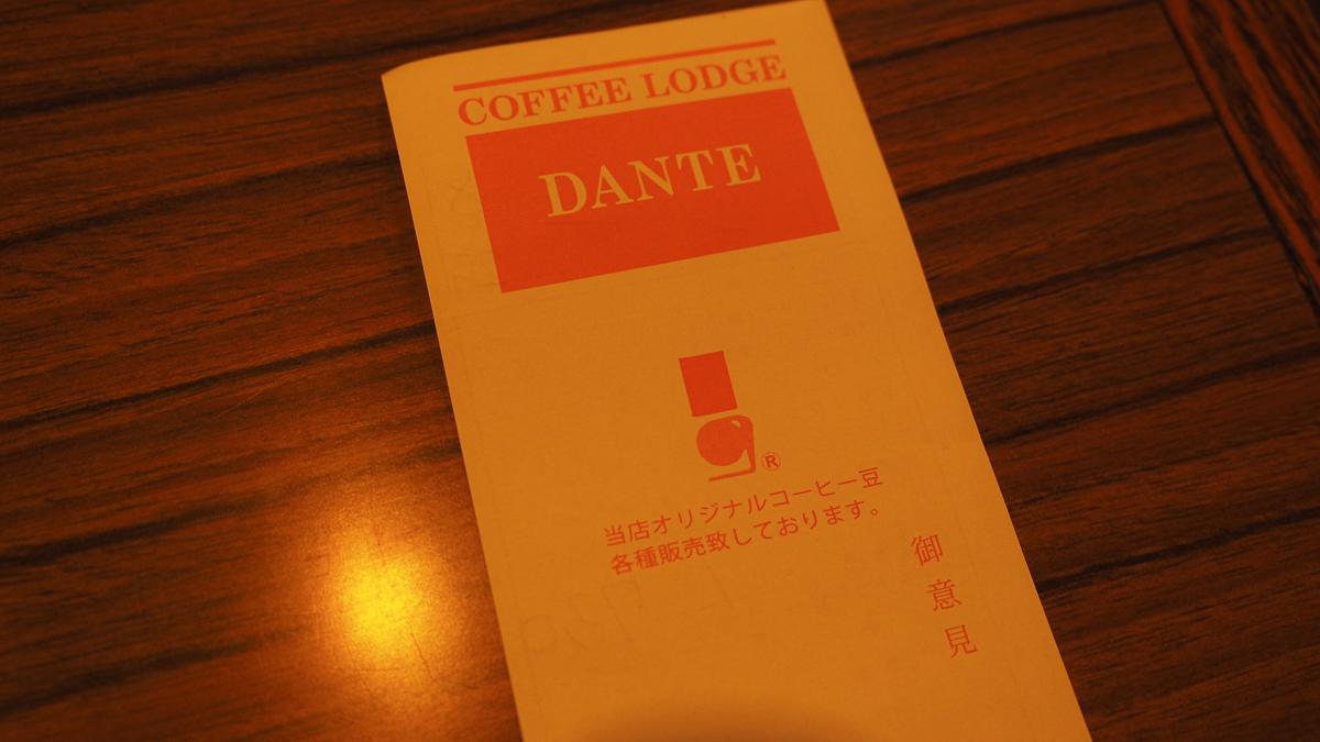 純喫茶 東京 西荻窪 コーヒーロッジ ダンテ 喫茶店 おすすめ コーヒー