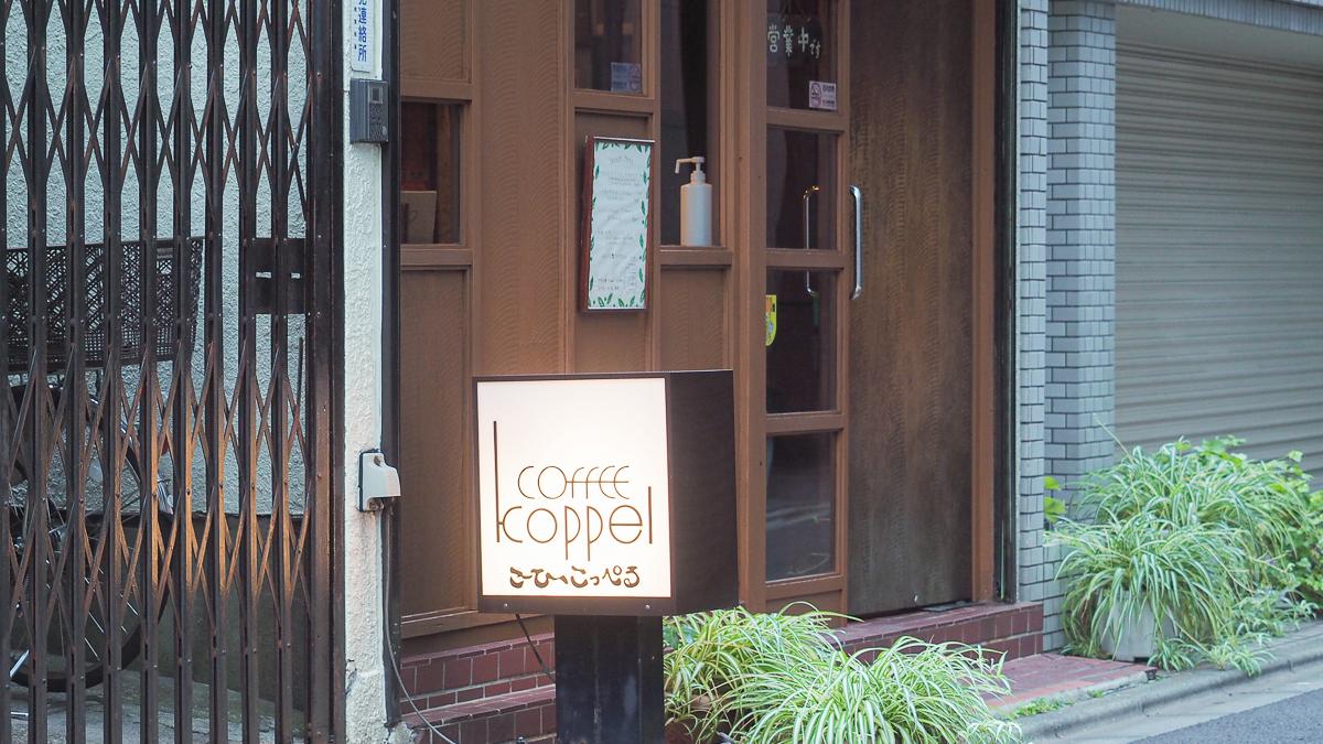 秋葉原 喫茶店 コーヒー おすすめ 純喫茶 東京 こーひーこっぺる