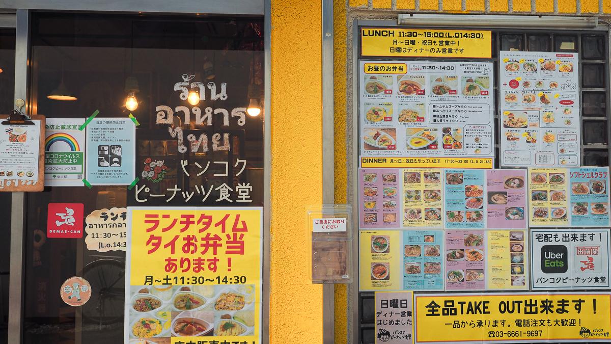 人形町 おすすめランチ バンコク ピーナッツ食堂 カオマンガイ